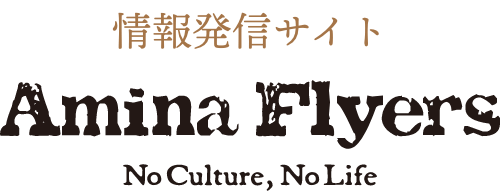 情報発信サイト Amina Flyers No Culture, No Life